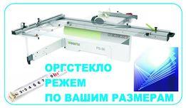 Лазерная резка оргстекла (акрила, ПВХ) по размерам – мм, см, м