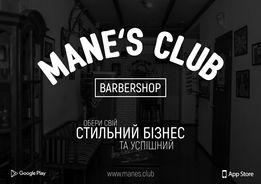Продажа бизнеса барбершоп (франшиза) Mane's Club barbershop