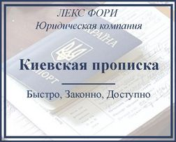 Помощь в регистрации места проживания (прописка) в Киеве