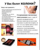 Лечебные согревающие магнитные наколенники от боли в коленях