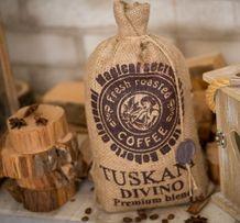 Зерновой кофе Tuskani (в зернах, кава) DIVINO. Вкус ЗАОБЛАЧНЫЙ!!!