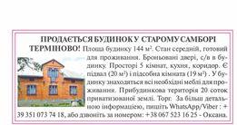 Продам Будинок в м.Старий Самбір. ТЕРМІНОВО !!!