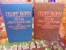 """Георг Борн""""Анна Австрийская или три мушкетера короля"""" в двух томах."""