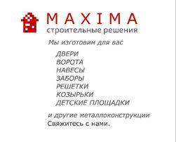 Изготовление МЕТАЛЛОКОНСТРУКЦИЙ (от дверей и до ангаров).