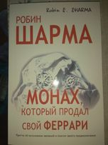 Книга Монах, который продал свой феррари - Робин Шарма