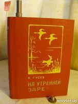 Фляга - книжка 1 л , термос . .