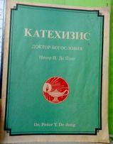 «Катехизис»,Питер И. де Йонг,на русском и английском языке одновременн