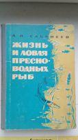 Книга Л.П.Сабанеева о рыбалке