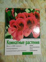 """Книга """"Хейц, Х. Комнатные растения. Цветы в доме."""""""