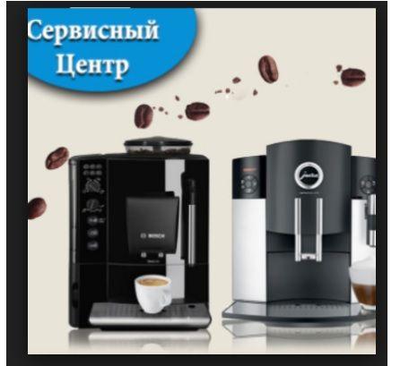 Ремонт кофемашин в Софиевской Борщаговке: Saeco, Philips, Trevi