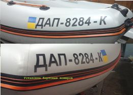 Ремонт лодок из ПВХ тюнинг - 15 %