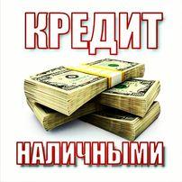 Займы без залога .Киев и область