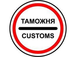Предлагаю услуги по таможенному оформлению авто и грузов