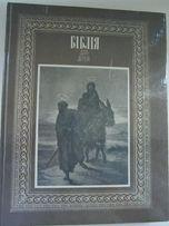 Біблія для дітей з ілюстраціями Гюстава Доре