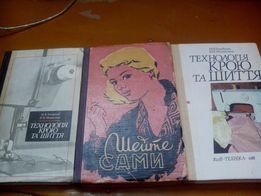 Книги по шитью и крою одежды