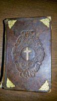 Старинная книга 1859 год