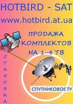 Комплект спутникового телевидения установка ТВ HD качество антенна