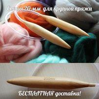 Спицы 20 мм для вязания толстой пряжей, 100% шерсти мериноса.