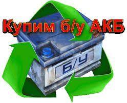 сдать аккумуляторы пластиковые, гелевые, эбонитовые.