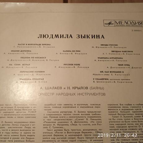 Пластинка винил вініл платівка СССР Ивано-Франковск - изображение 8
