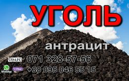 Уголь антрацит Донецк, Макеевка, Харцызск, Енакиево, Горловка, Торез