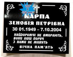 Табличка на хрест, памятник ритуальная