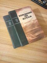 """""""Хождение по мукам"""" А. Толстой, 1978г."""
