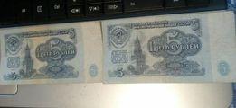 Купюра СССР 5, 10 рублей