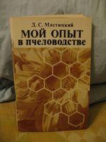 книги про пчел