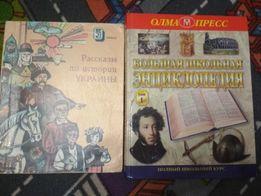 Большая школьная энциклопедия,Рассказы по истории Украины