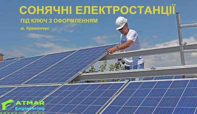 Солнечные электростанции под ключ ЗЕЛЕНЫЙ ТАРИФ 10 кВт Кременчуг - изображение 1