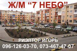 """Сдам 1-комнат.квартиру в Ж/М """"7 небо"""" в Одессе, аренда квартир 7 небо."""