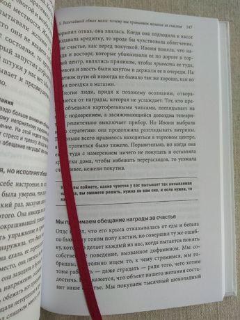 Книга Сила воли - Келли Макгонигал Киев - изображение 3