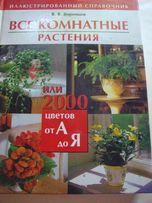 продам книгу Воронцов Все комнатные растения