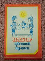 Набор цветной бумаги СССР