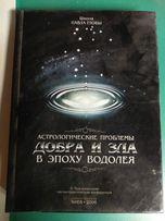 Учебник книга астрология П.П.Глоба