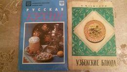 Книги о кухне