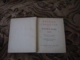 Книга Франко Саккетти