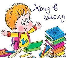 Репетитор / Подготовка детей к школе / Підготовка дітей до школи