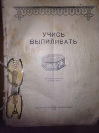"""Книга антикварная 1955 г """"Учись выпиливать"""""""