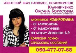 Оксана Борисовна Калиниченко врач психотерапевт