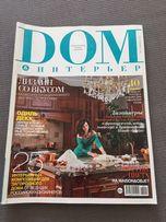 Дом и интерьер журнал дизайн декор креатив