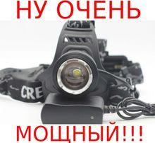 2 АККУМУЛЯТОРА! Налобный фонарь фонарик ДИОД Т6 для охотника рыбака
