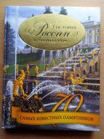 История России в архитектуре. 70 известных памятников