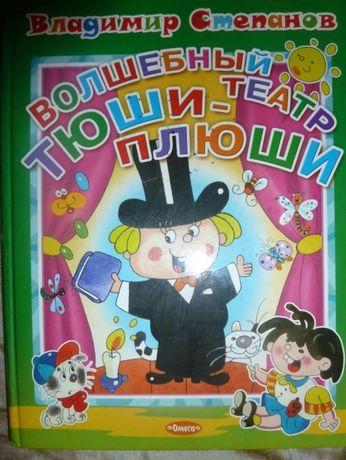 Детская книжка Волшебный театр Тюши-Плюши