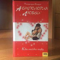 """Продам книгу Джеральдина Сондерса """"Астрология любви""""."""