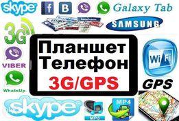 ПЛАНШЕТ-ТЕЛЕФОН SAMSUNG Tab 3G / 1 SIM / 6 Ядер / 1GB ОЗУ Сим Звонящий