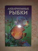 """Продам. Книга. """"Аквариумные рыбки""""."""