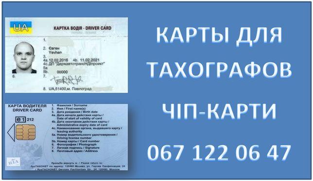 Чип-карты к тахографу для водителей Карта Чіп Карта до тахогафа