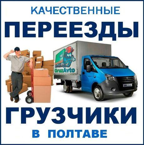 Грузчики Полтава,грузовое такси,грузчики,переезды,вантажники,перевозки Полтава - изображение 2